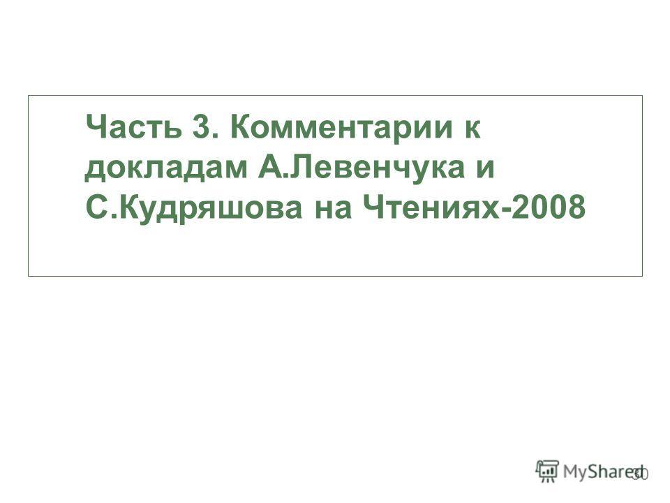 30 Часть 3. Комментарии к докладам А.Левенчука и С.Кудряшова на Чтениях-2008