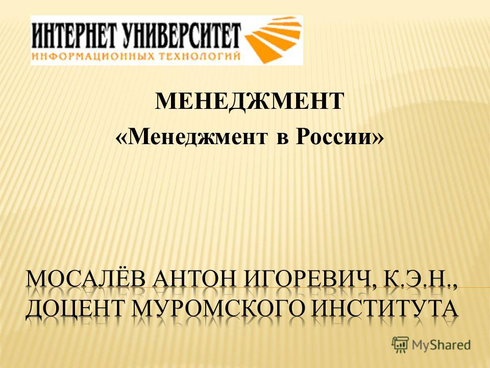 МЕНЕДЖМЕНТ «Менеджмент в России»
