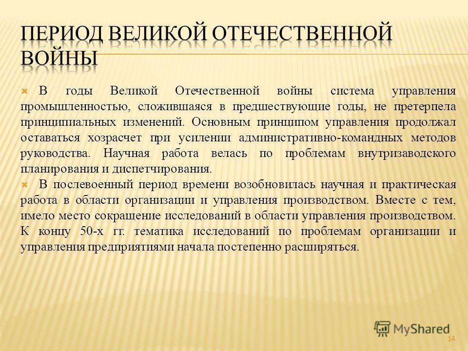 В годы Великой Отечественной войны система управления промышленностью, сложившаяся в предшествующие годы, не претерпела принципиальных изменений. Основным принципом управления продолжал оставаться хозрасчет при усилении административно-командных мето