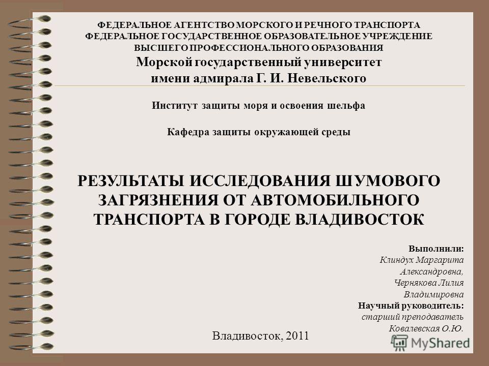 ФЕДЕРАЛЬНОЕ АГЕНТСТВО МОРСКОГО И РЕЧНОГО ТРАНСПОРТА ФЕДЕРАЛЬНОЕ ГОСУДАРСТВЕННОЕ ОБРАЗОВАТЕЛЬНОЕ УЧРЕЖДЕНИЕ ВЫСШЕГО ПРОФЕССИОНАЛЬНОГО ОБРАЗОВАНИЯ Морской государственный университет имени адмирала Г. И. Невельского Институт защиты моря и освоения шель