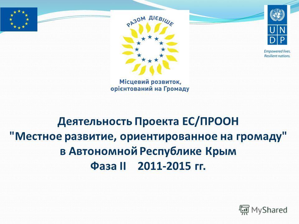 Деятельность Проекта ЕС/ПРООН Местное развитие, ориентированное на громаду в Автономной Республике Крым Фаза II 2011-2015 гг.