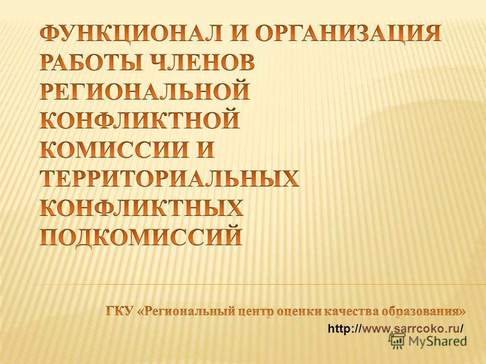 http://www.sarrcoko.ru/
