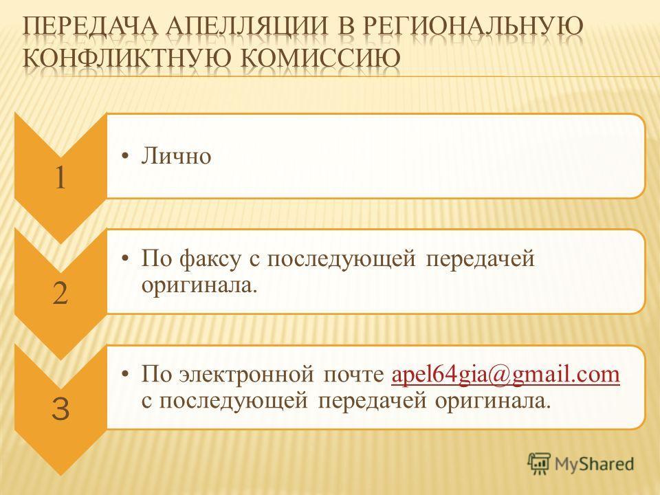 1 Лично 2 По факсу с последующей передачей оригинала. 3 По электронной почте apel64gia@gmail.соm с последующей передачей оригинала.apel64gia@gmail.соm