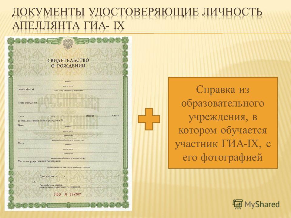 Справка из образовательного учреждения, в котором обучается участник ГИА-IX, с его фотографией