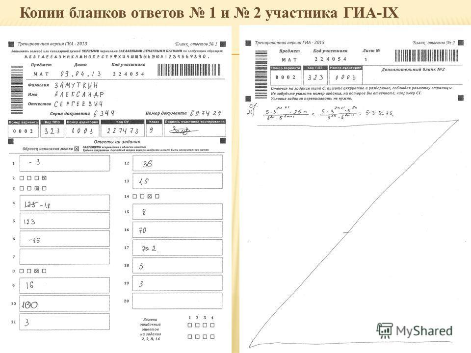 Копии бланков ответов 1 и 2 участника ГИА-IX