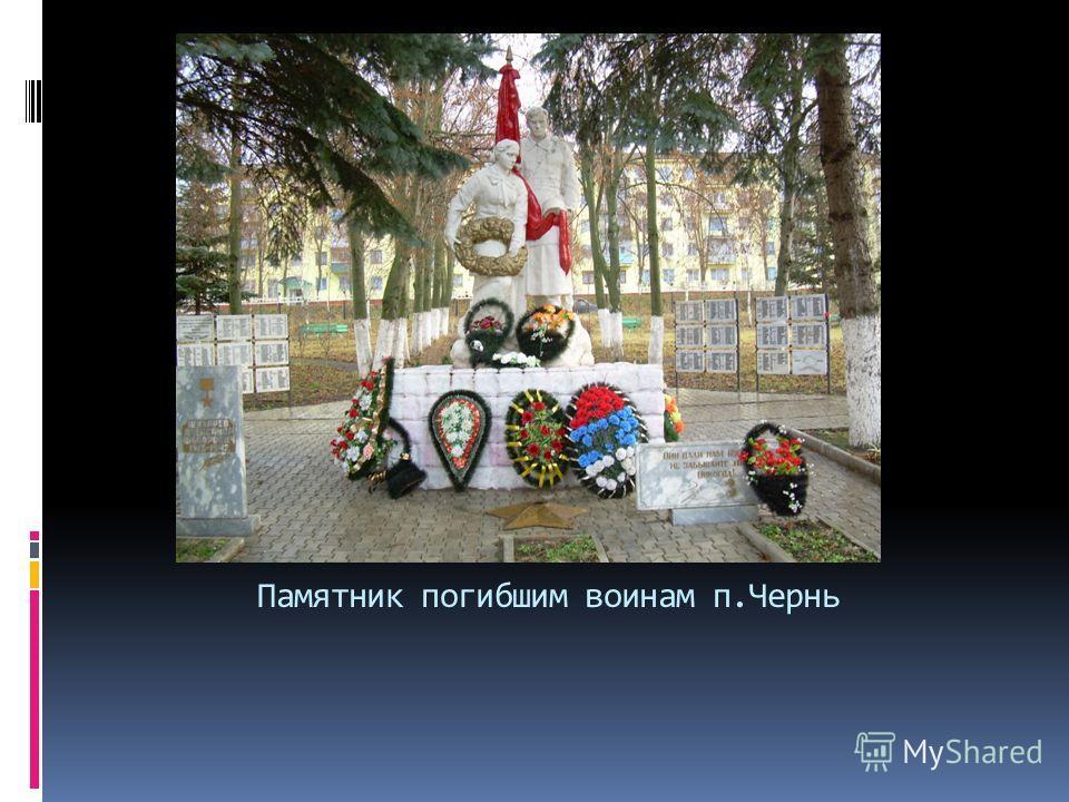 Памятник погибшим воинам п.Чернь
