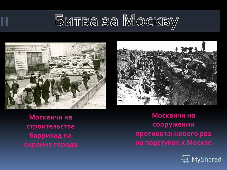 Москвичи на строительстве баррикад на окраине города Москвичи на сооружении противотанкового рва на подступах к Москве