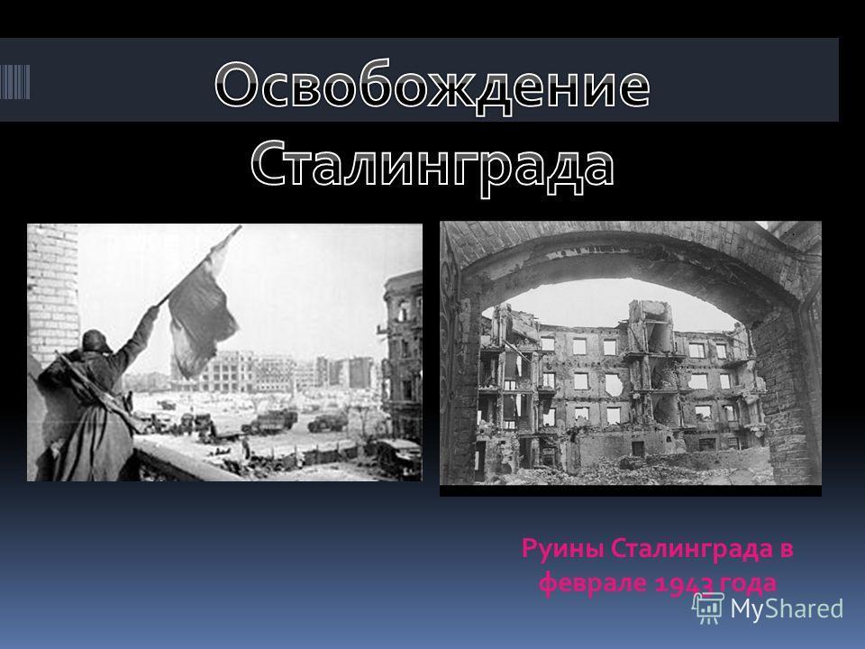Руины Сталинграда в феврале 1943 года