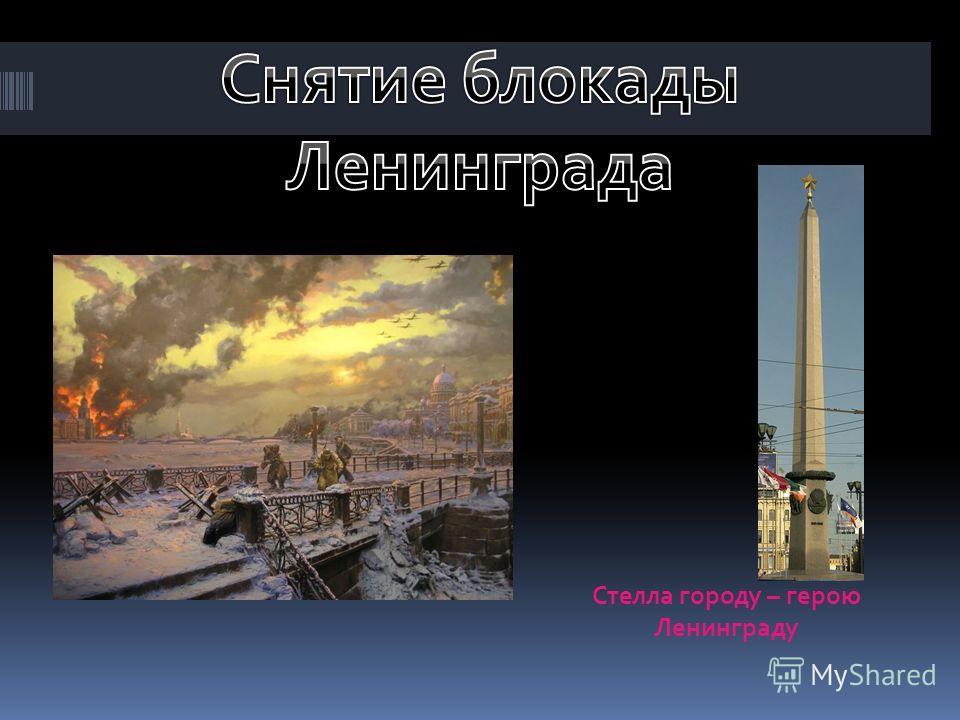 Стелла городу – герою Ленинграду