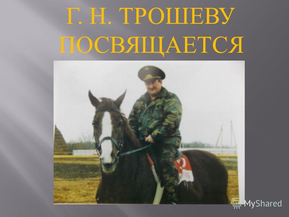 Г. Н. ТРОШЕВУ ПОСВЯЩАЕТСЯ