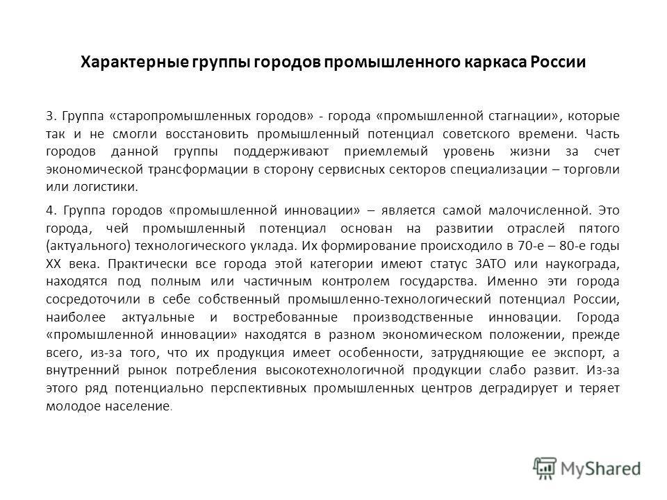 Характерные группы городов промышленного каркаса России 3. Группа «старопромышленных городов» - города «промышленной стагнации», которые так и не смогли восстановить промышленный потенциал советского времени. Часть городов данной группы поддерживают