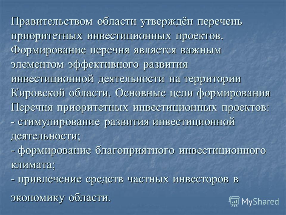 Правительством области утверждён перечень приоритетных инвестиционных проектов. Формирование перечня является важным элементом эффективного развития инвестиционной деятельности на территории Кировской области. Основные цели формирования Перечня приор