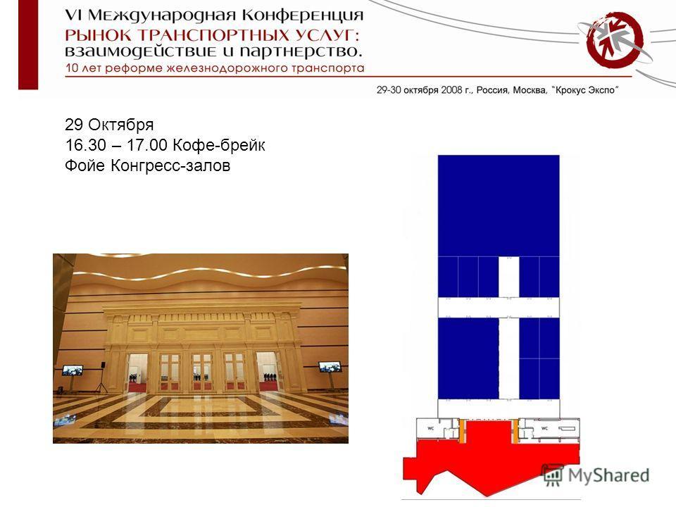 29 Октября 16.30 – 17.00 Кофе-брейк Фойе Конгресс-залов