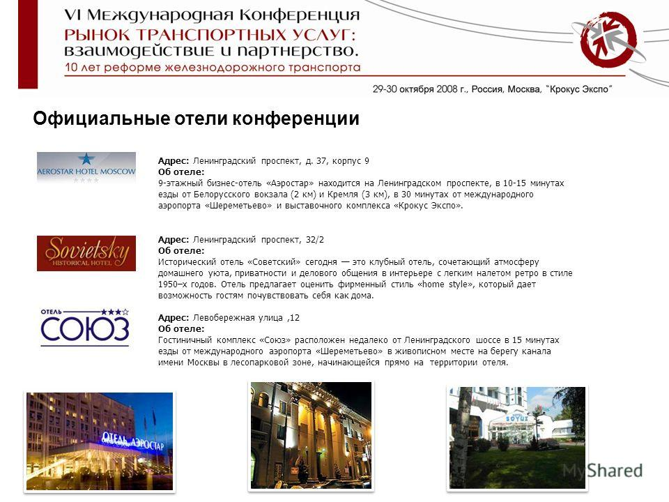 Официальные отели конференции Адрес: Ленинградский проспект, д. 37, корпус 9 Об отеле: 9-этажный бизнес-отель «Аэростар» находится на Ленинградском проспекте, в 10-15 минутах езды от Белорусского вокзала (2 км) и Кремля (3 км), в 30 минутах от междун