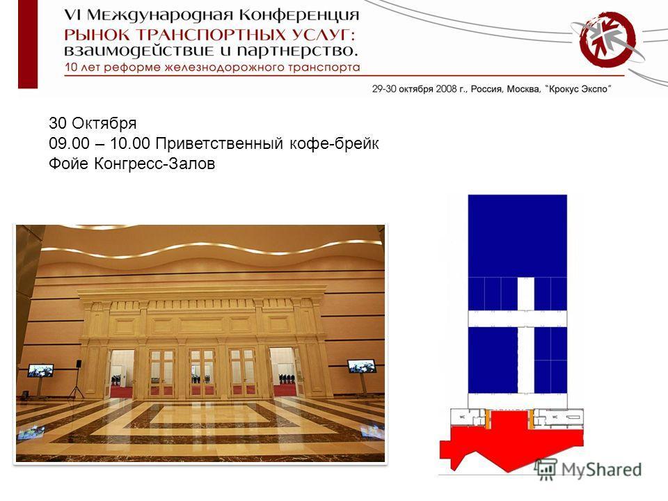 30 Октября 09.00 – 10.00 Приветственный кофе-брейк Фойе Конгресс-Залов