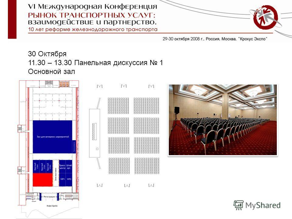 30 Октября 11.30 – 13.30 Панельная дискуссия 1 Основной зал