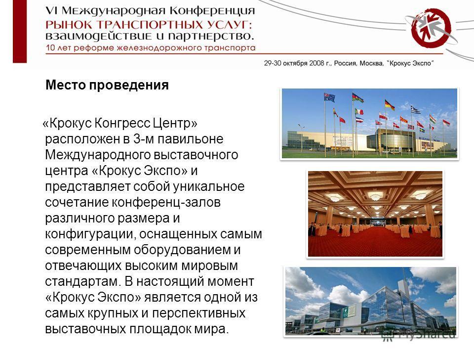 Место проведения «Крокус Конгресс Центр» расположен в 3-м павильоне Международного выставочного центра «Крокус Экспо» и представляет собой уникальное сочетание конференц-залов различного размера и конфигурации, оснащенных самым современным оборудован