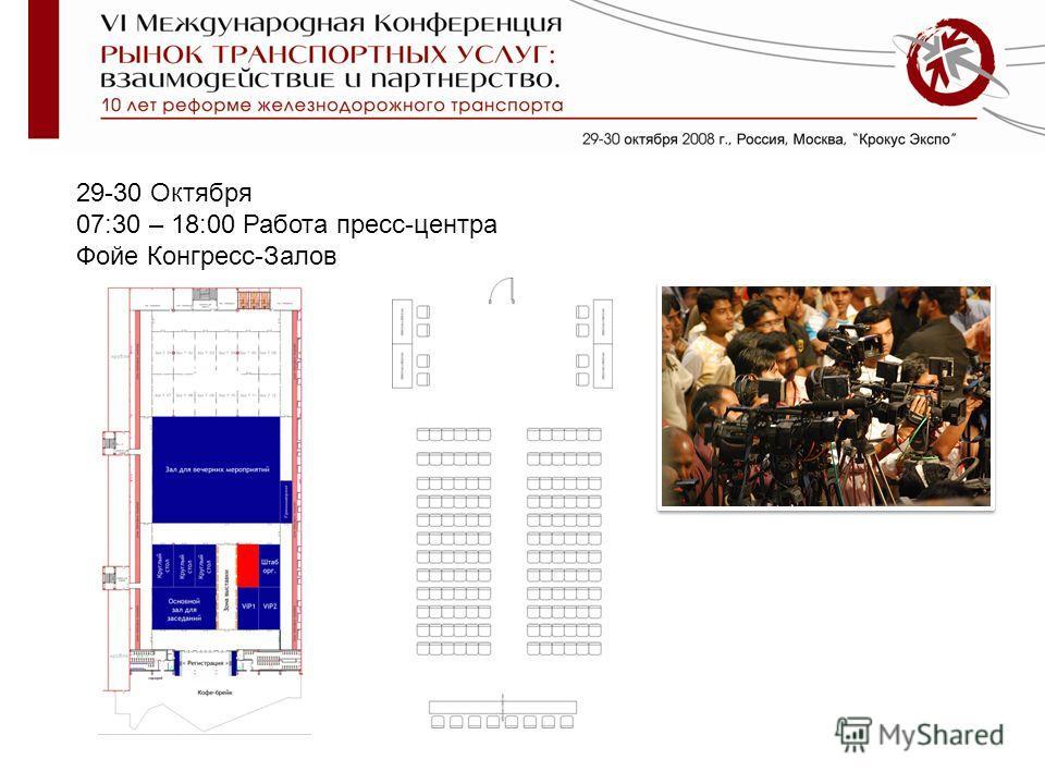 29-30 Октября 07:30 – 18:00 Работа пресс-центра Фойе Конгресс-Залов