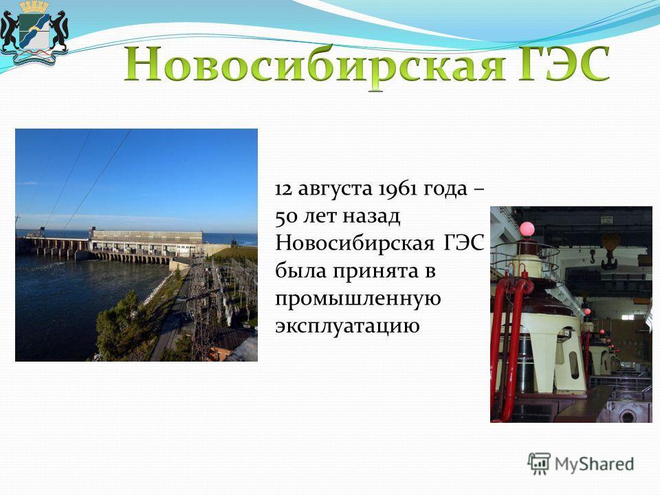 12 августа 1961 года – 50 лет назад Новосибирская ГЭС была принята в промышленную эксплуатацию