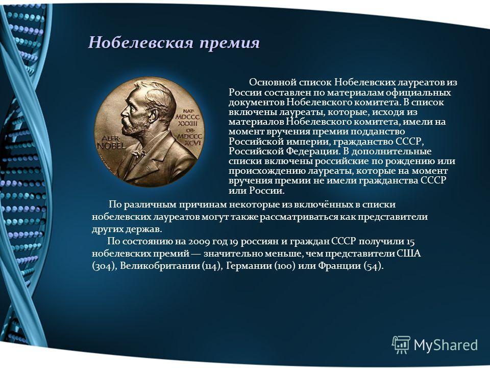 Основной список Нобелевских лауреатов из России составлен по материалам официальных документов Нобелевского комитета. В список включены лауреаты, которые, исходя из материалов Нобелевского комитета, имели на момент вручения премии подданство Российск