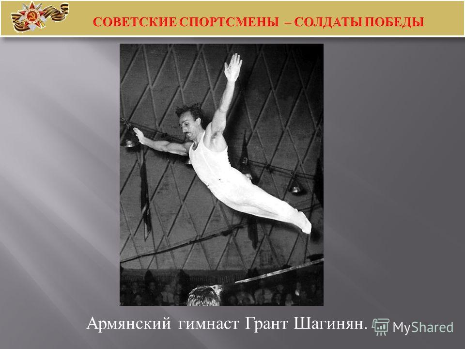 Армянский гимнаст Грант Шагинян.