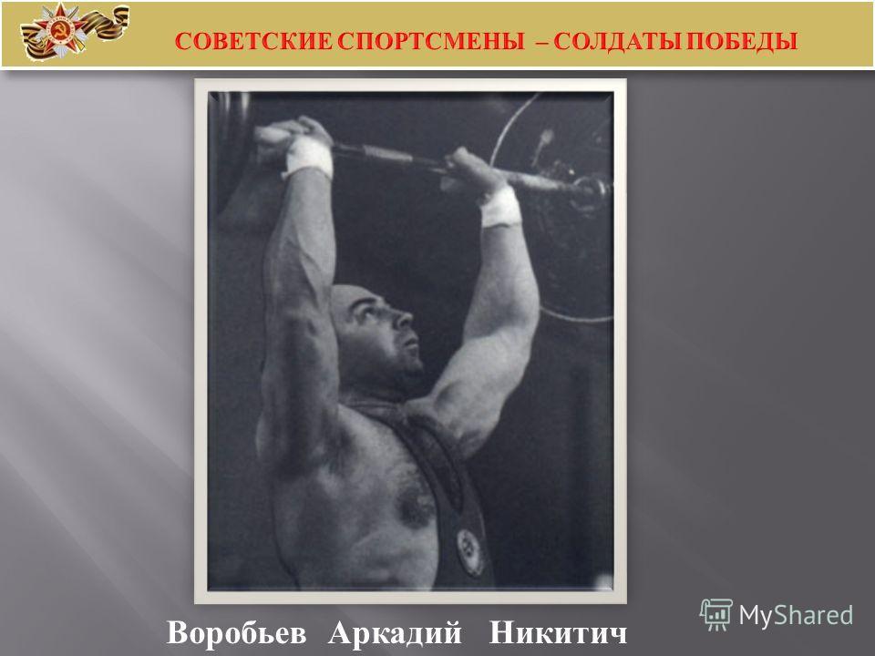 Воробьев Аркадий Никитич