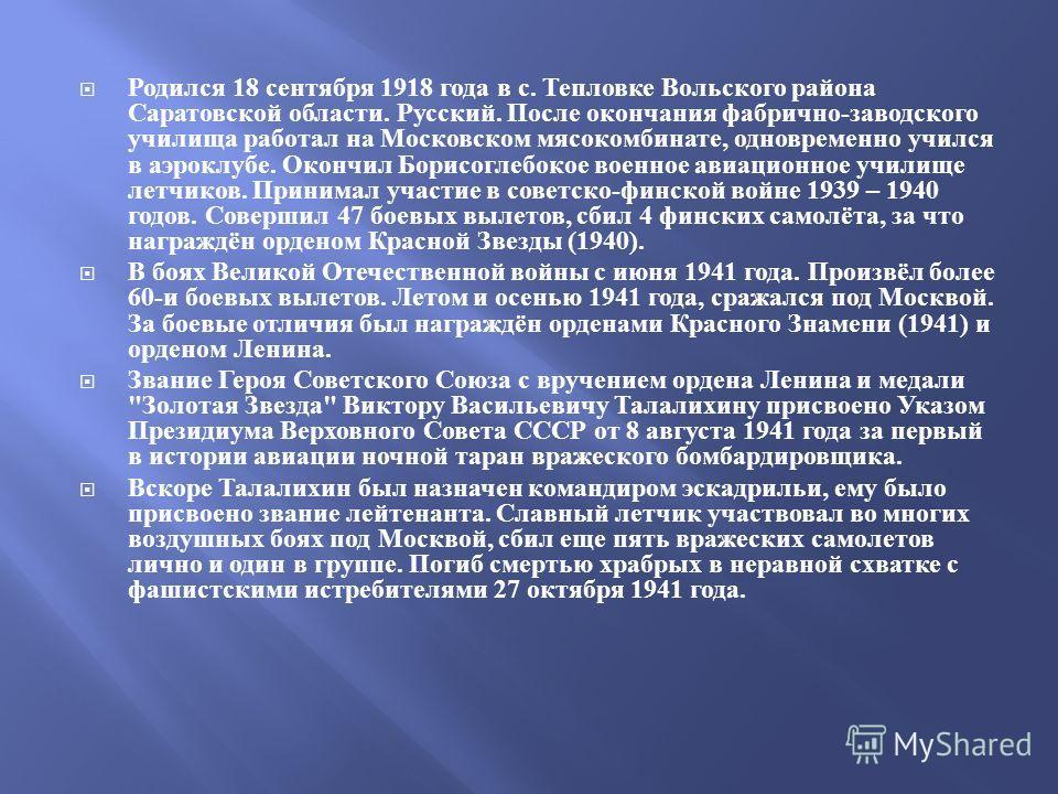 Родился 18 сентября 1918 года в с. Тепловке Вольского района Саратовской области. Русский. После окончания фабрично - заводского училища работал на Московском мясокомбинате, одновременно учился в аэроклубе. Окончил Борисоглебокое военное авиационное
