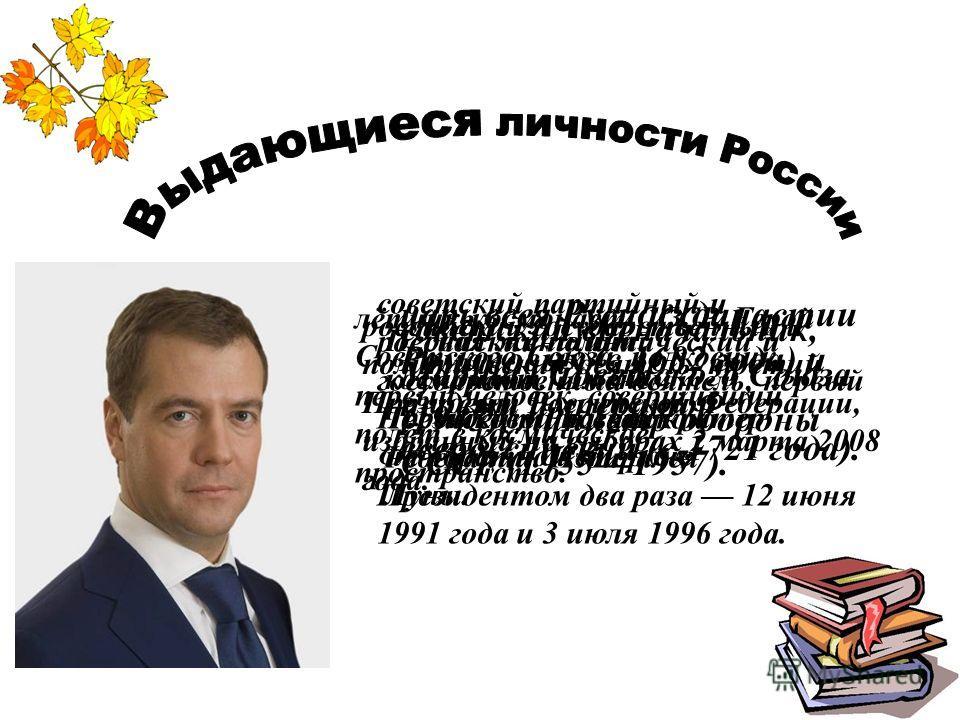 царь всея Руси из династии Романовых (с 1682 года) и первый император всероссийский (с 1721 года). советский военачальник, Маршал Советского Союза (1943), министр обороны СССР (19551957). советский партийный и российский политический и государственны