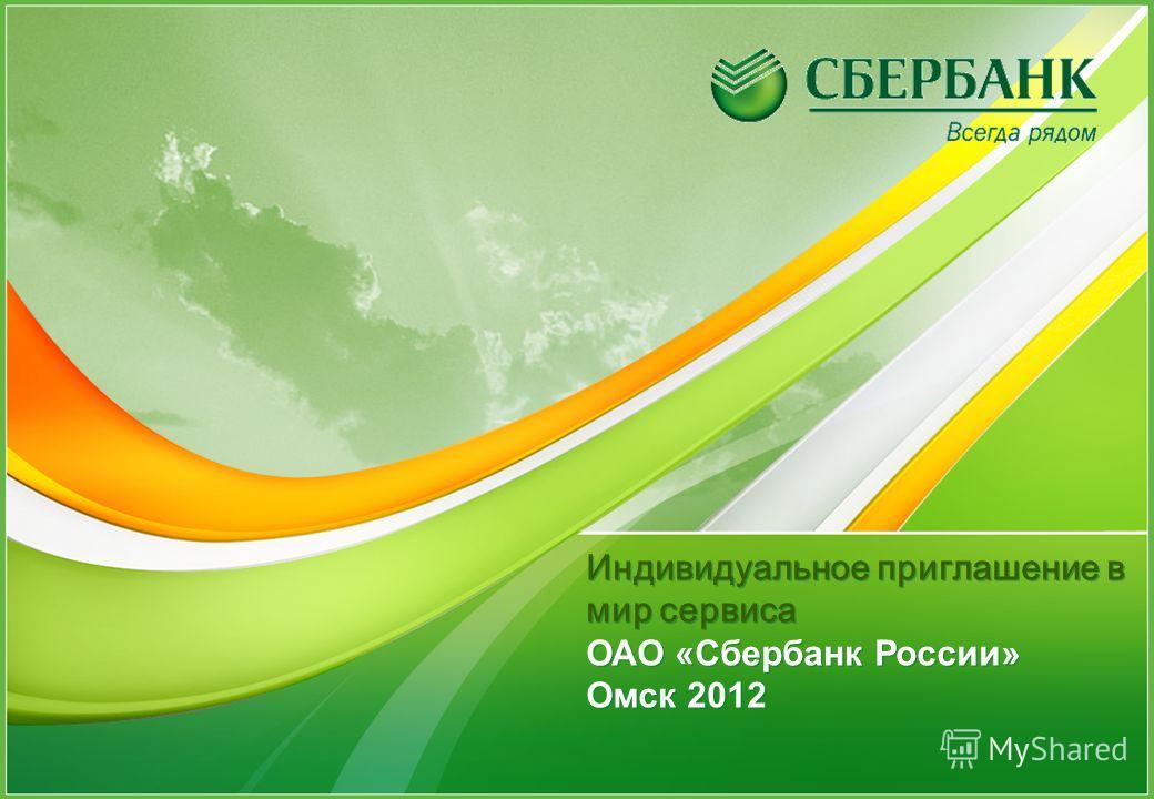 1 Индивидуальное приглашение в мир сервиса ОАО «Сбербанк России» Омск 2012