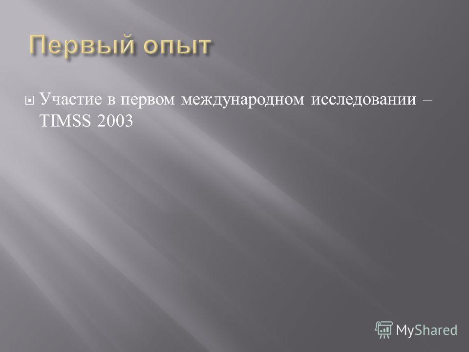 Участие в первом международном исследовании – TIMSS 2003