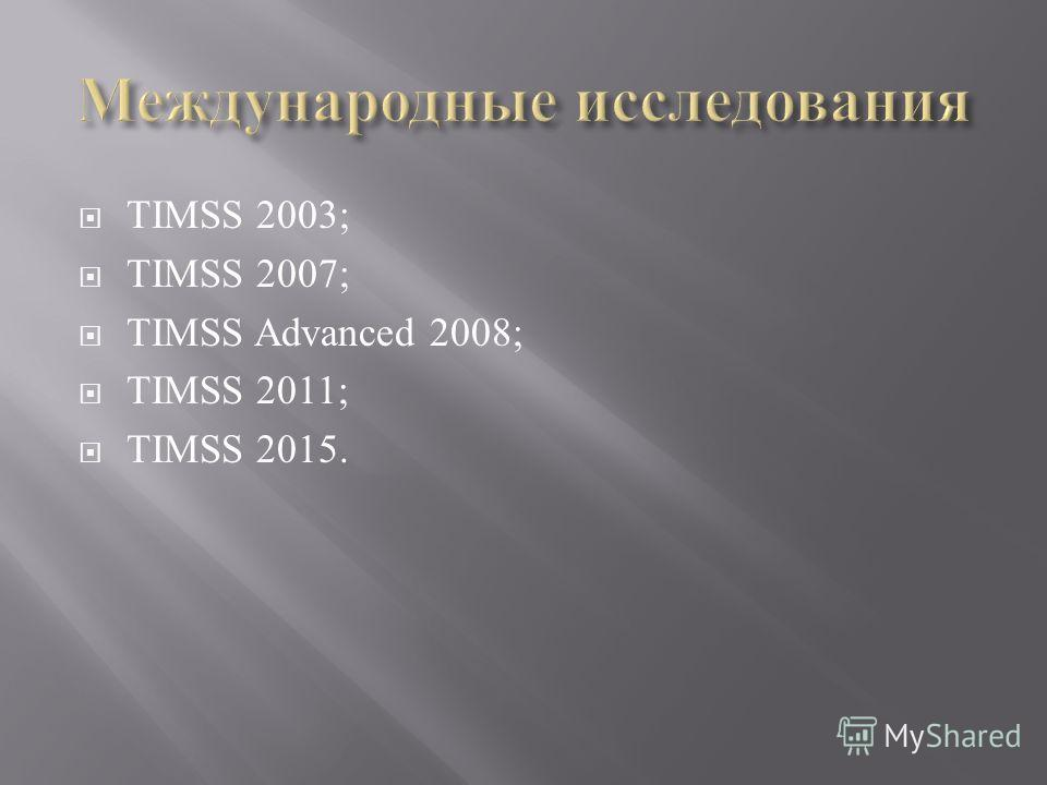 TIMSS 2003; TIMSS 2007; TIMSS Advanced 2008; TIMSS 2011; TIMSS 2015.