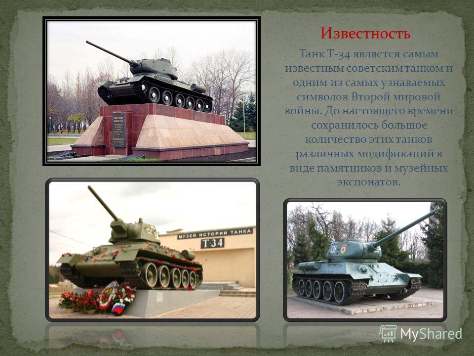 Танк Т-34 является самым известным советским танком и одним из самых узнаваемых символов Второй мировой войны. До настоящего времени сохранилось большое количество этих танков различных модификаций в виде памятников и музейных экспонатов. Известность