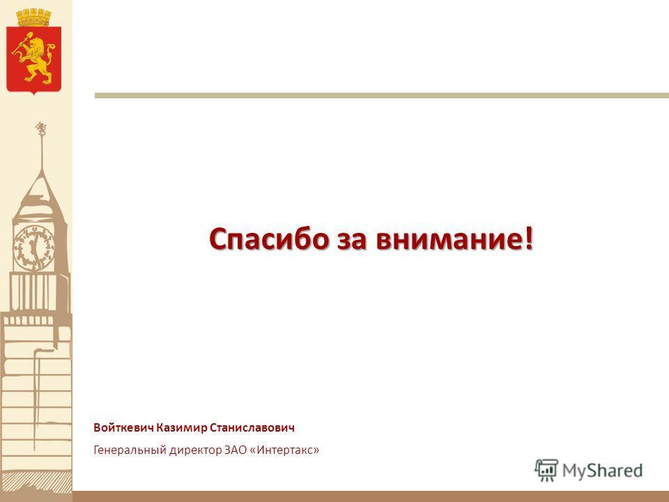 Спасибо за внимание! Войткевич Казимир Станиславович Генеральный директор ЗАО «Интертакс»
