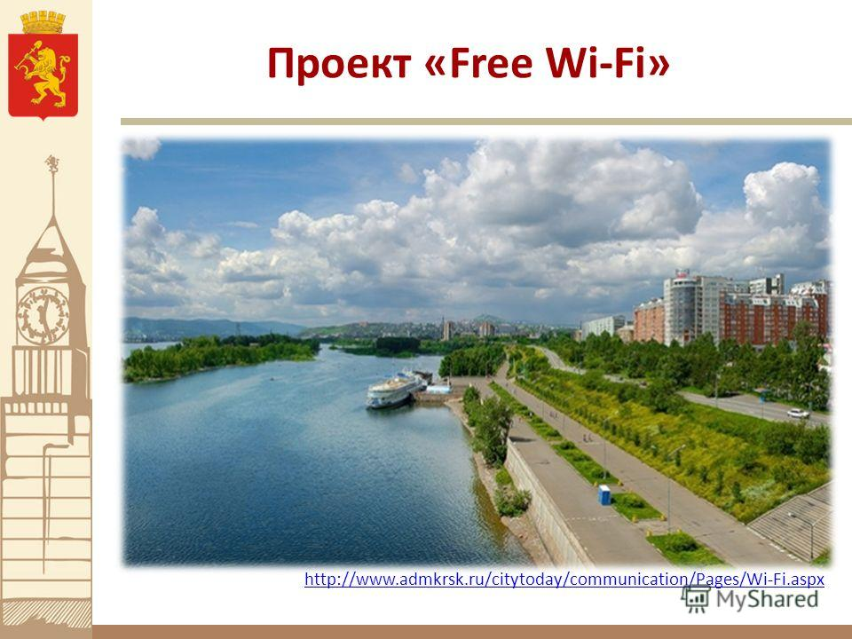 Проект «Free Wi-Fi» http://www.admkrsk.ru/citytoday/communication/Pages/Wi-Fi.aspx