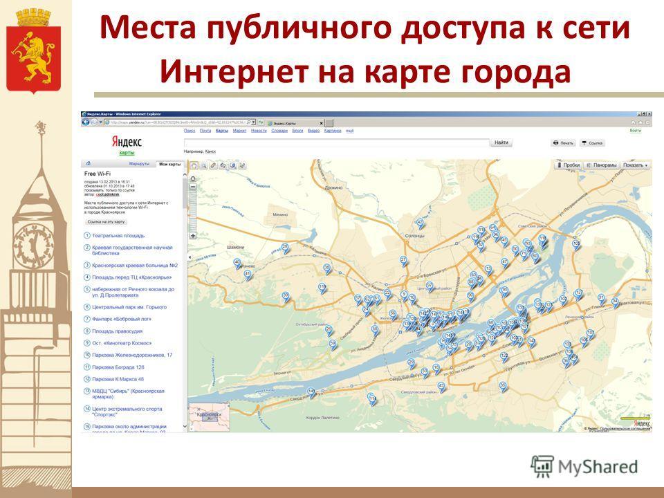 Места публичного доступа к сети Интернет на карте города