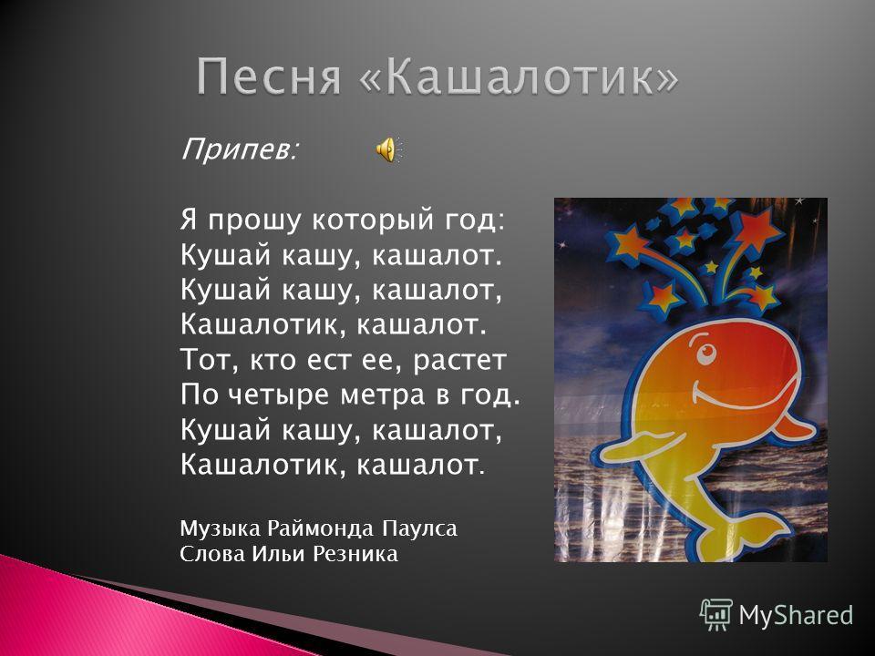Раймонд Вольдемарович уже в детстве играл на фортепиано. С трех лет посещал детский сад 1-го музыкального института, где и началось музыкальное образование будущего композитора. Учился музыке в средней школе, под руководством Э.Дарзиня.