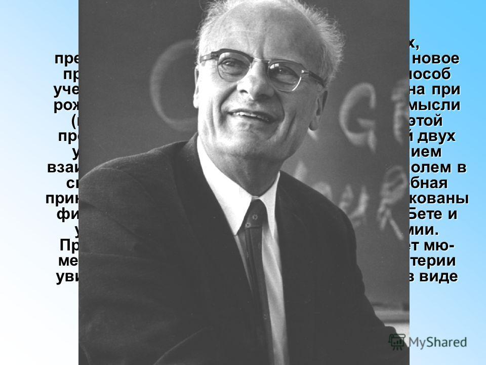 В своей кандидатской диссертации о безызлучательных ядерных переходах, представленной в 1947 году, он предложил новое правило отбора по зарядной четности и способ учета взаимодействия электрона и позитрона при рождении пар. В это же время он пришел к