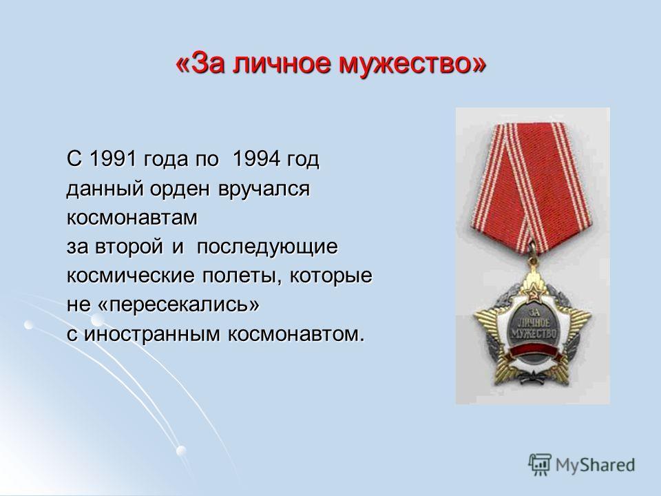 Орден дружбы народов В период с 1991 года по март 1994 года космонавтов, участвовавших в международных космических программах и совершали полеты с иностранными космонавтами, награждали данным орденом, являющейся в данный период высшей государственной