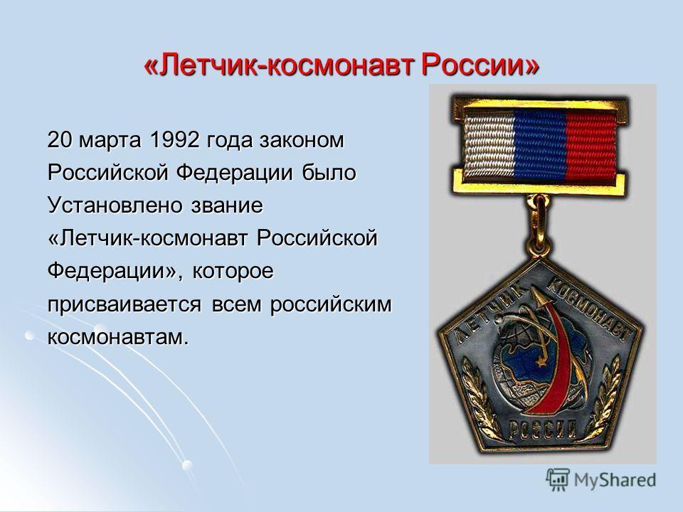 «За личное мужество» С 1991 года по 1994 год данный орден вручался космонавтам за второй и последующие космические полеты, которые не «пересекались» с иностранным космонавтом.