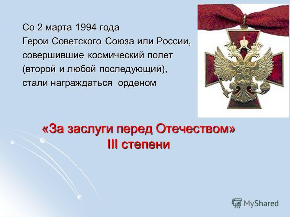 «Летчик-космонавт России» 20 марта 1992 года законом Российской Федерации было Установлено звание «Летчик-космонавт Российской Федерации», которое присваивается всем российским космонавтам.