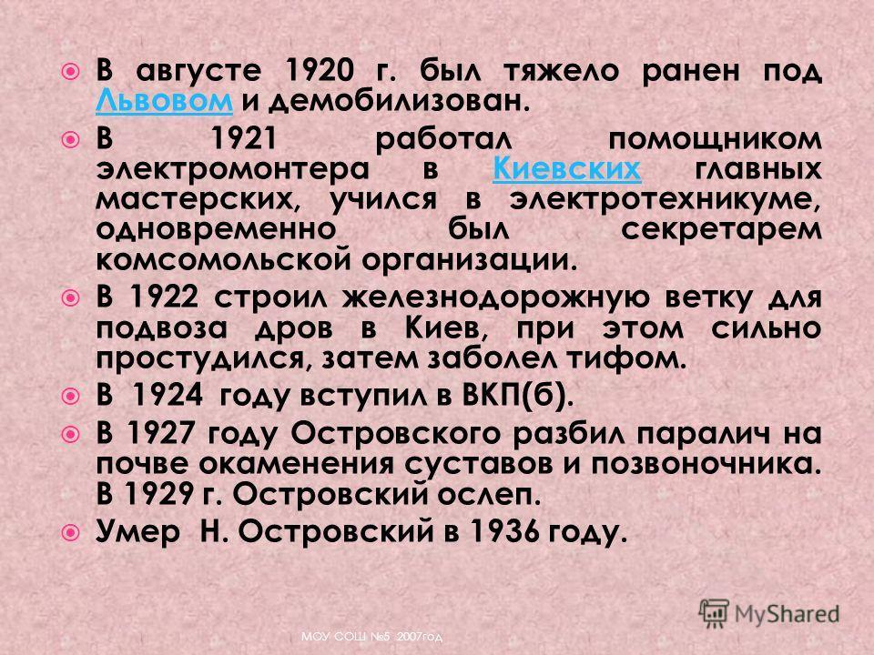 В августе 1920 г. был тяжело ранен под Львовом и демобилизован. Львовом В 1921 работал помощником электромонтера в Киевских главных мастерских, учился в электротехникуме, одновременно был секретарем комсомольской организации.Киевских В 1922 строил же