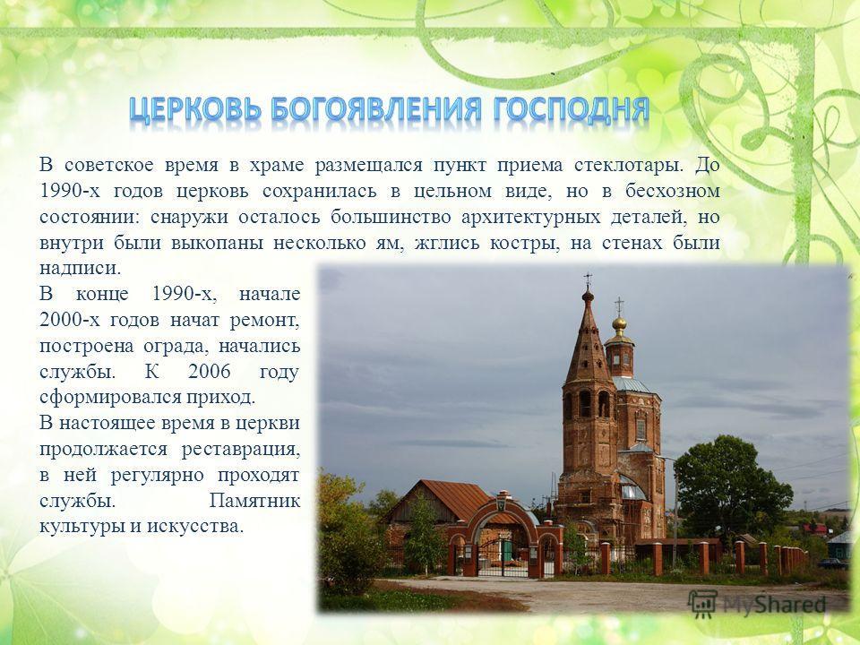 В советское время в храме размещался пункт приема стеклотары. До 1990-х годов церковь сохранилась в цельном виде, но в бесхозном состоянии: снаружи осталось большинство архитектурных деталей, но внутри были выкопаны несколько ям, жглись костры, на ст