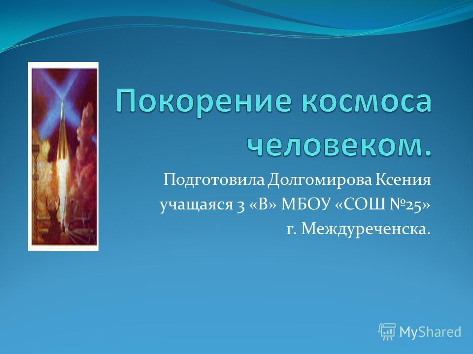 Подготовила Долгомирова Ксения учащаяся 3 «В» МБОУ «СОШ 25» г. Междуреченска.
