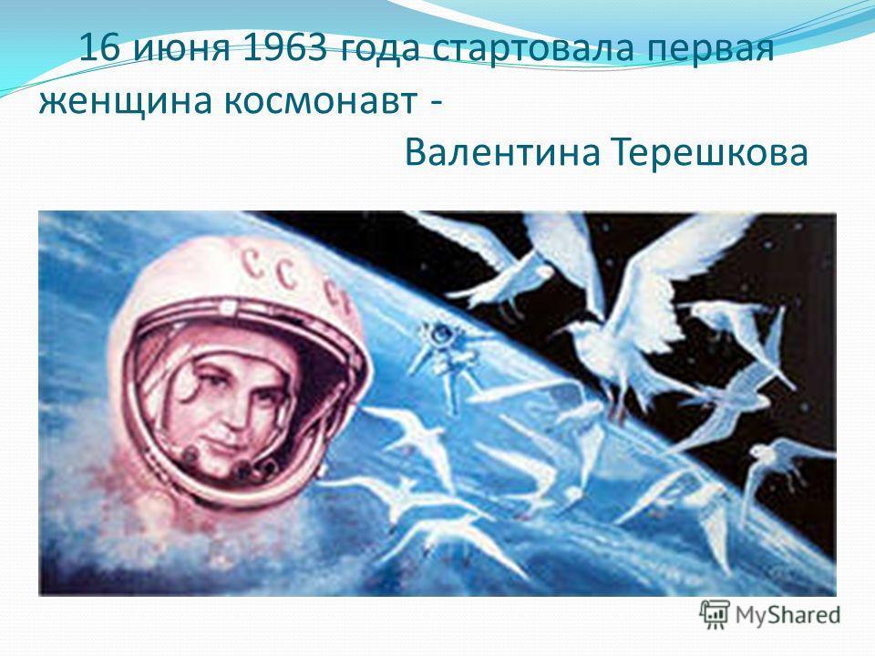 16 июня 1963 года стартовала первая женщина космонавт - Валентина Терешкова