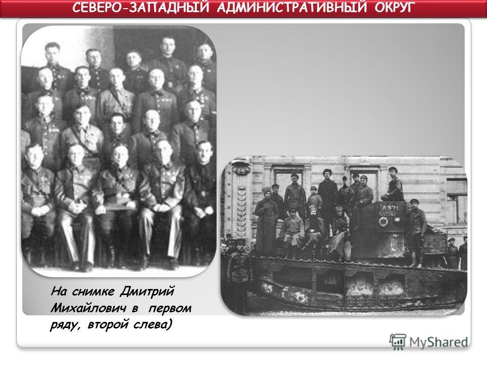 На снимке Дмитрий Михайлович в первом ряду, второй слева) СЕВЕРО-ЗАПАДНЫЙ АДМИНИСТРАТИВНЫЙ ОКРУГ