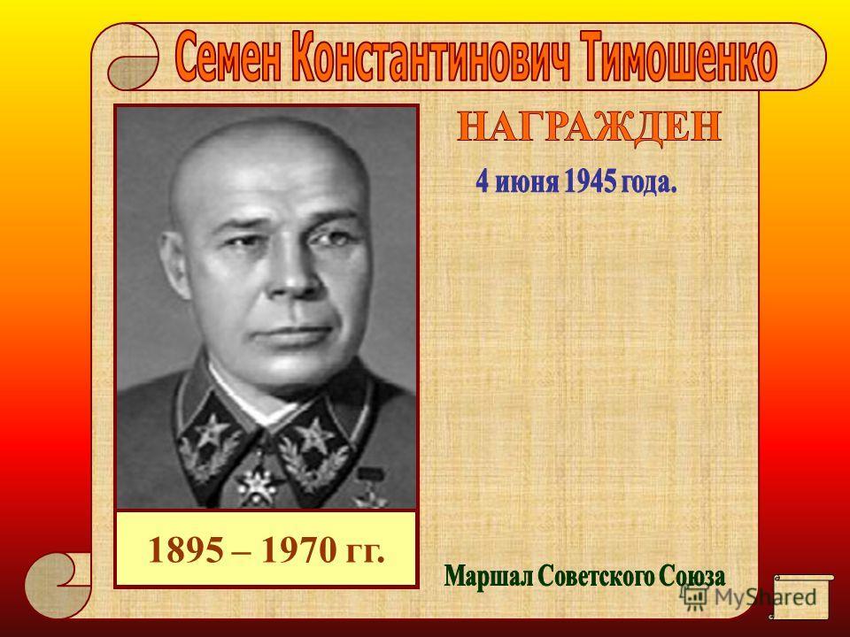 1898 – 1967 гг.