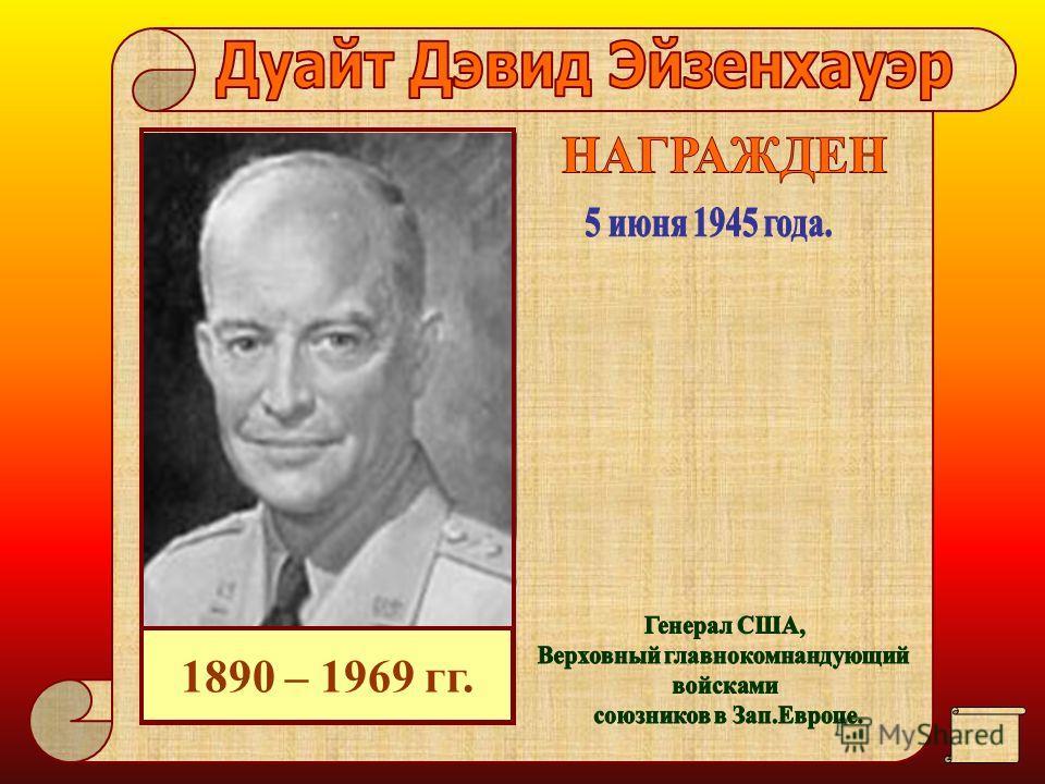 1887 – 1976 гг.