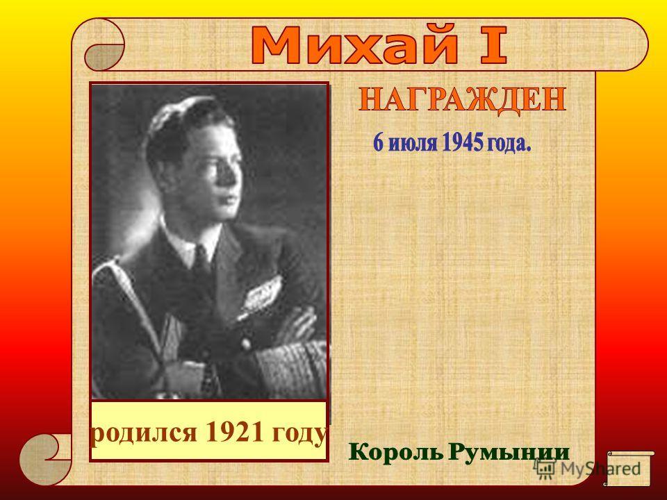 1890 – 1969 гг.