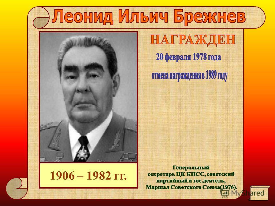 1892 – 1980 гг.