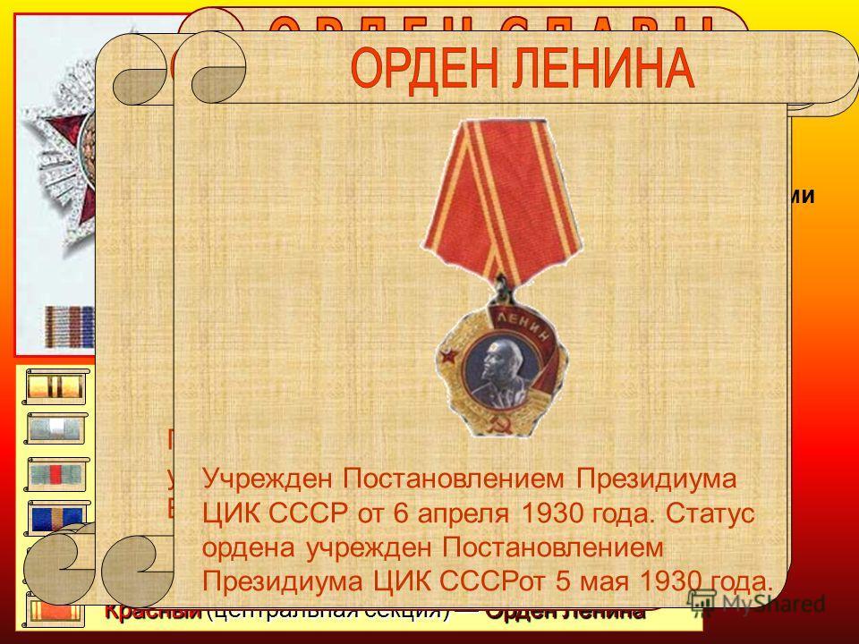 Вторая по редкости награда после ордена За службу Родине За службу Родине в Вооруженных силах в Вооруженных силах I степени. Один из редчайших орденов в мире. орденов в мире.
